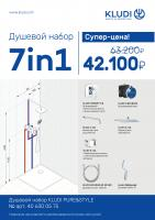 Набор KLUDI PURE&STYLE 7in1